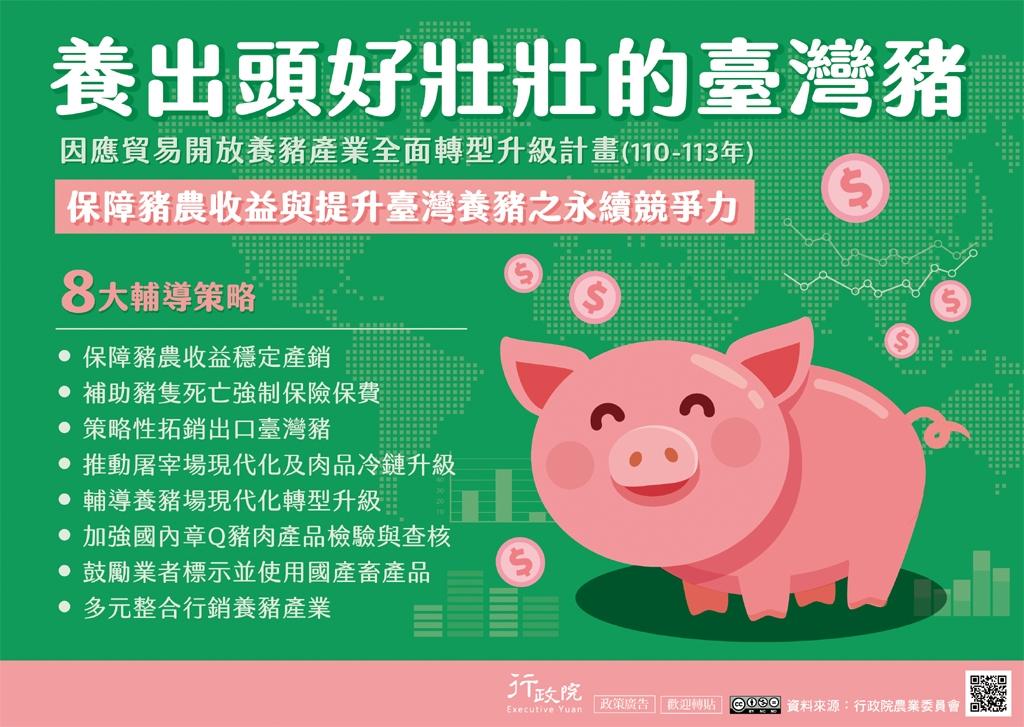 推動養豬產業全面升級