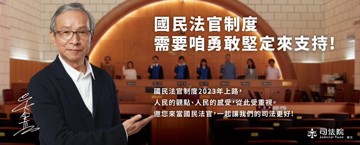 國民法官制度宣傳