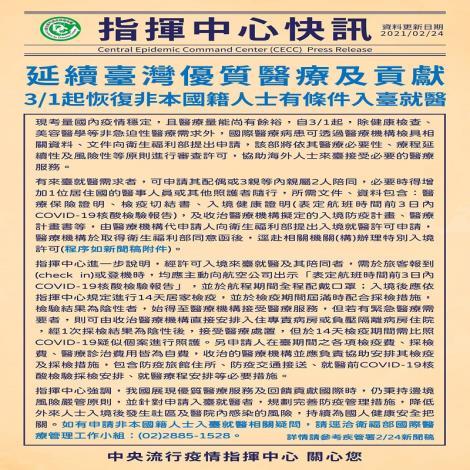 延續臺灣優質醫療及貢獻,3月1日起恢復非本國籍人士有條件入臺就醫