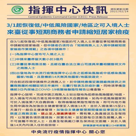 自3月1日起恢復低/中低風險國家/地區之可入境人士來臺從事短期商務者申請縮短居家檢疫