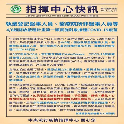 4月6日起,開放執業登記醫事人員、醫療院所非醫事人員等接種計畫第一類實施對象接種COVID-19疫苗