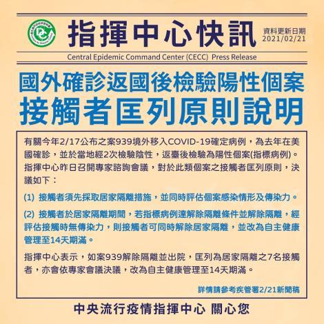 指揮中心說明對於國外確診返國後檢驗陽性個案(指標病例)之接觸者匡列原則