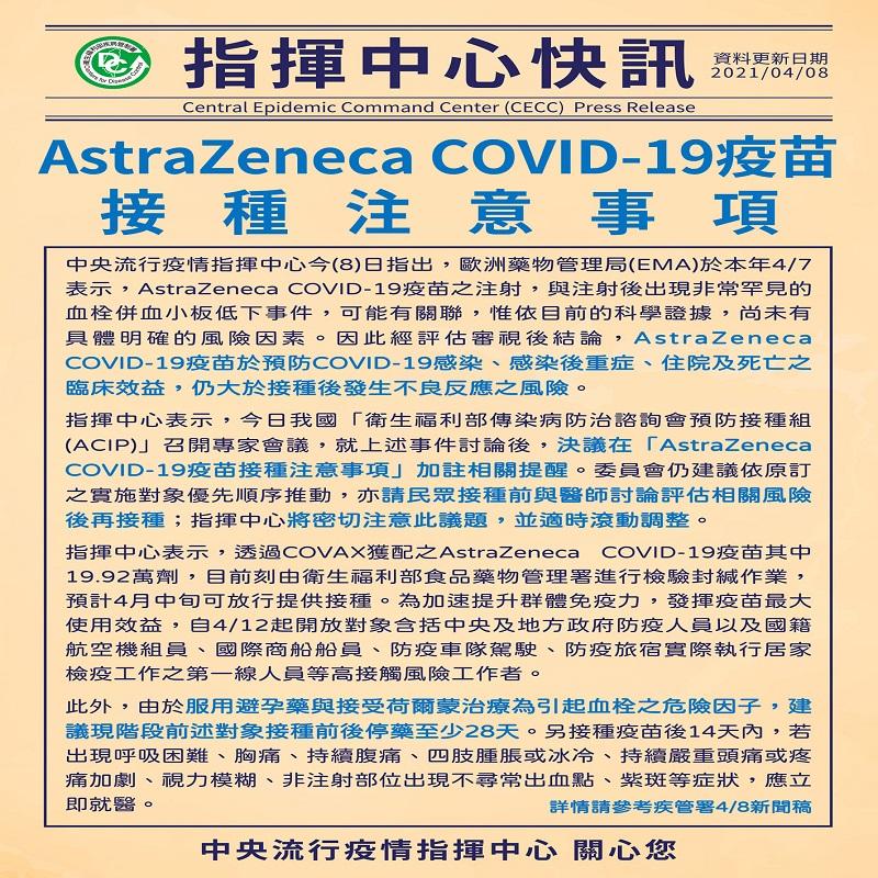 疾管署新聞稿:AstraZeneca COVID-19疫苗接種注意事項