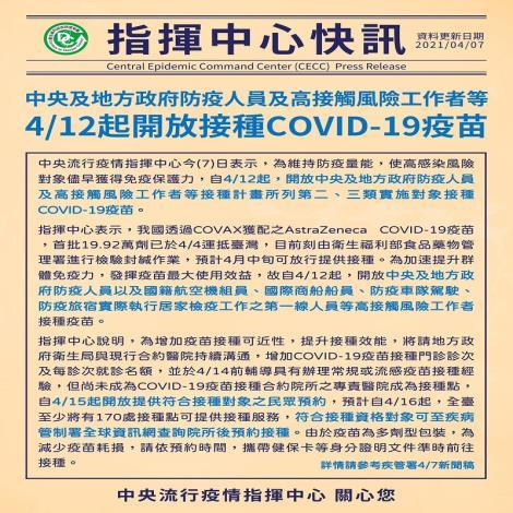 4月12日起,開放中央及地方政府防疫人員及高接觸風險工作者等對象接種COVID-19疫苗