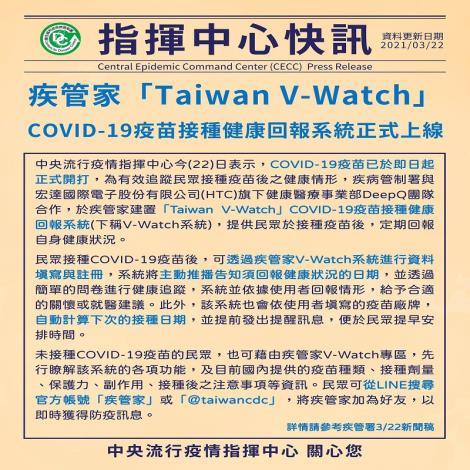 疾管家「Taiwan V-Watch」COVID-19疫苗接種健康回報系統正式上線
