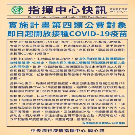即日起開放實施計畫第四類公費對象接種COVID-19疫苗