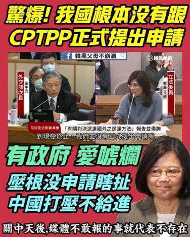 驚爆!我國根本沒有跟CPTPP正式提出申請。有政府,愛唬爛,壓根沒申請瞎扯中國打壓不給進。關中天後,媒體不敢報的事不代表不存在。