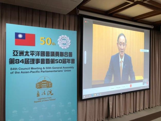 圖說三:日本首相菅義偉於預錄影片中感謝APPU各會員國對日本311大地震的幫助