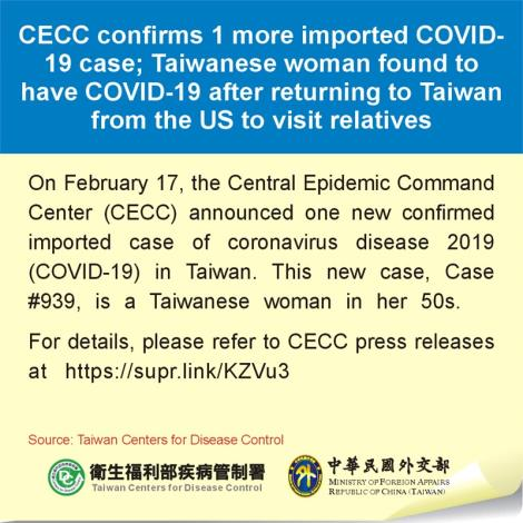 CECC confirms 1 more imported COVID-19 case; Taiwanese woman found to have COVID-19 after returning to Taiwan from the US to visit relatives