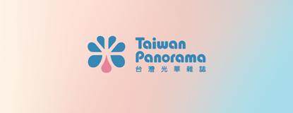 台灣光華雜誌