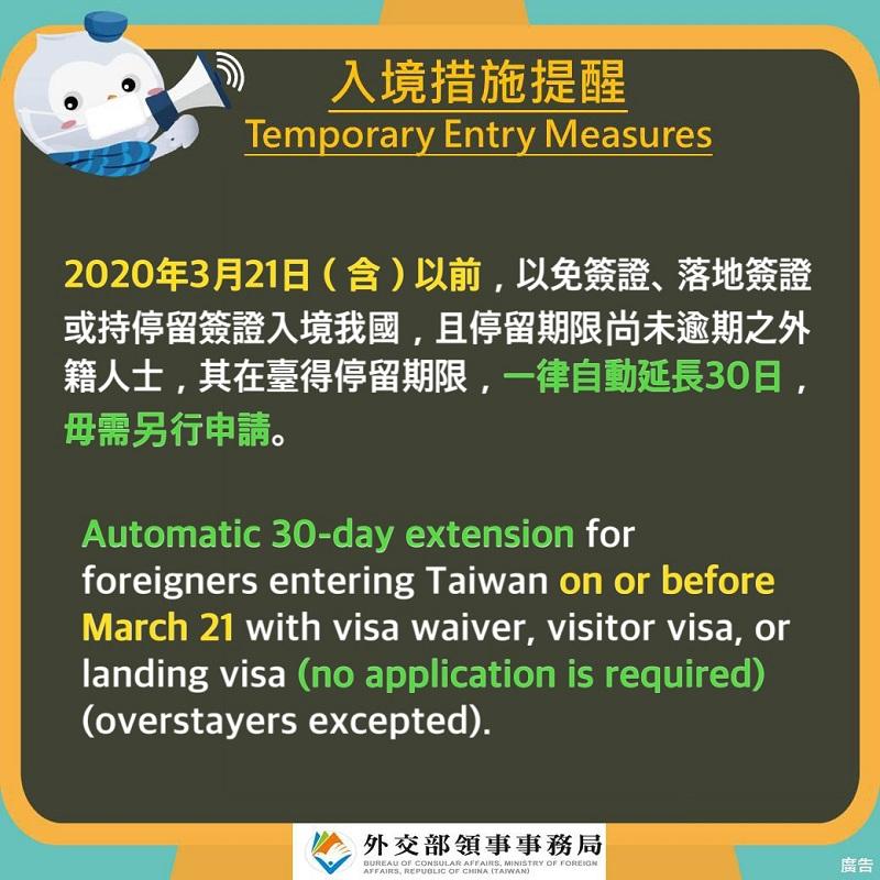 入境措施提醒1090321