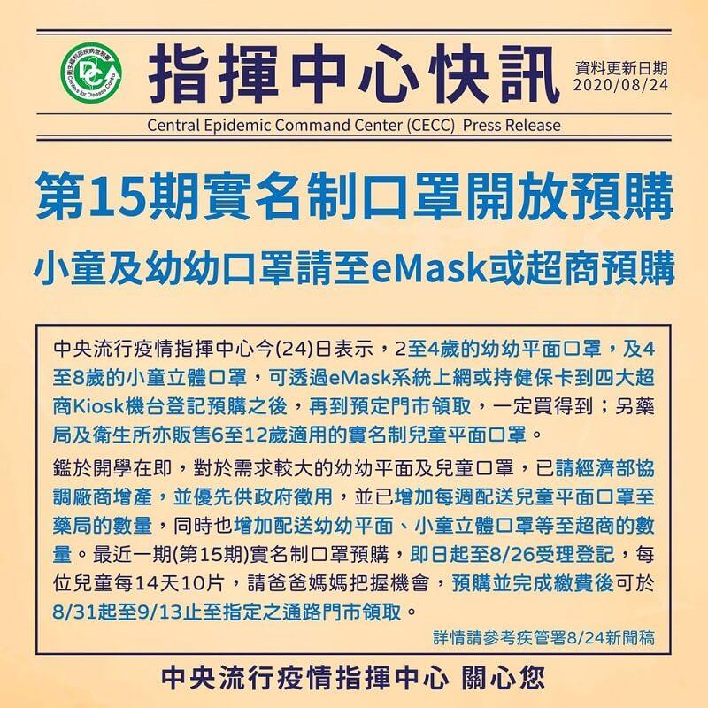 第15期實名制口罩8月24日至26日開放預購,小童及幼幼口罩一定買得到,請至網路(eMask)或超商預購