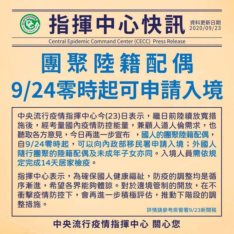 團聚陸籍配偶自9月24日零時起,可申請入境