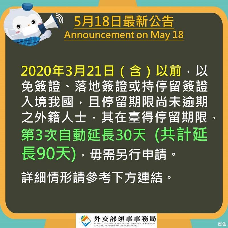 2020年3月21日(含)以前,以免簽證、落地簽證或持停留簽證入境我國,且停留期限尚未逾期的外籍人士,其在臺得停留期限,第3次自動延長30天,毋需另行申請
