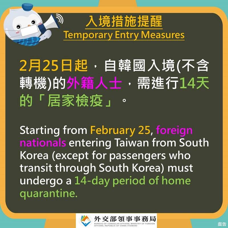 2月25日起,自韓國入境(不含轉機)的外籍人士,需進行14天的「居家檢疫」
