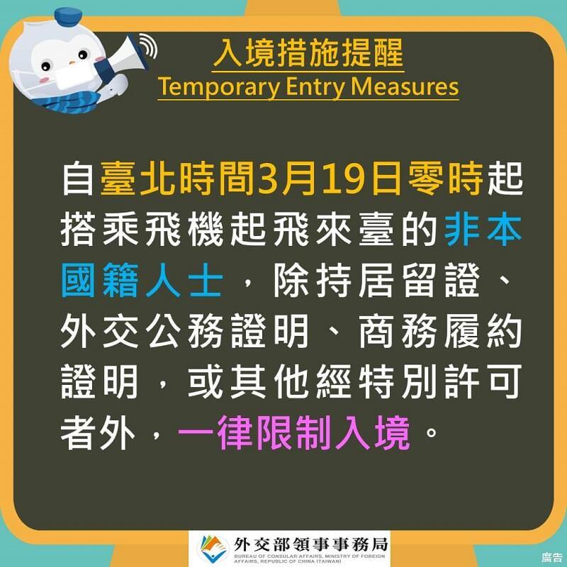 入境措施提醒1090318