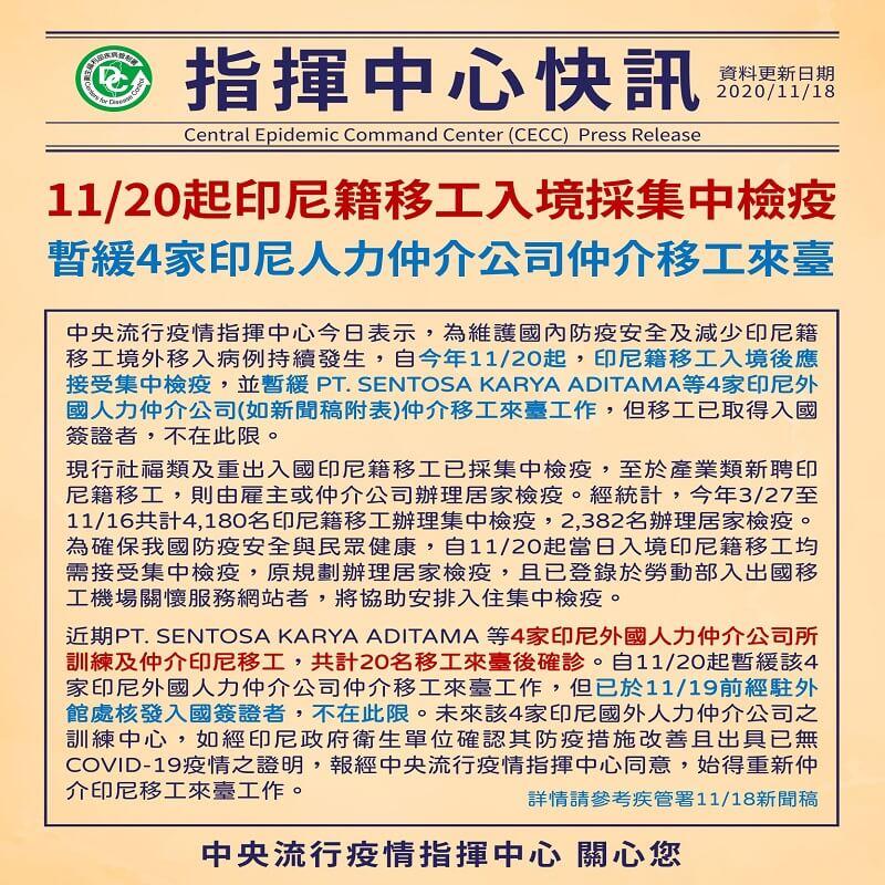11月20日起印尼籍移工入境採集中檢疫,暫緩4家印尼人力仲介公司仲介移工來臺