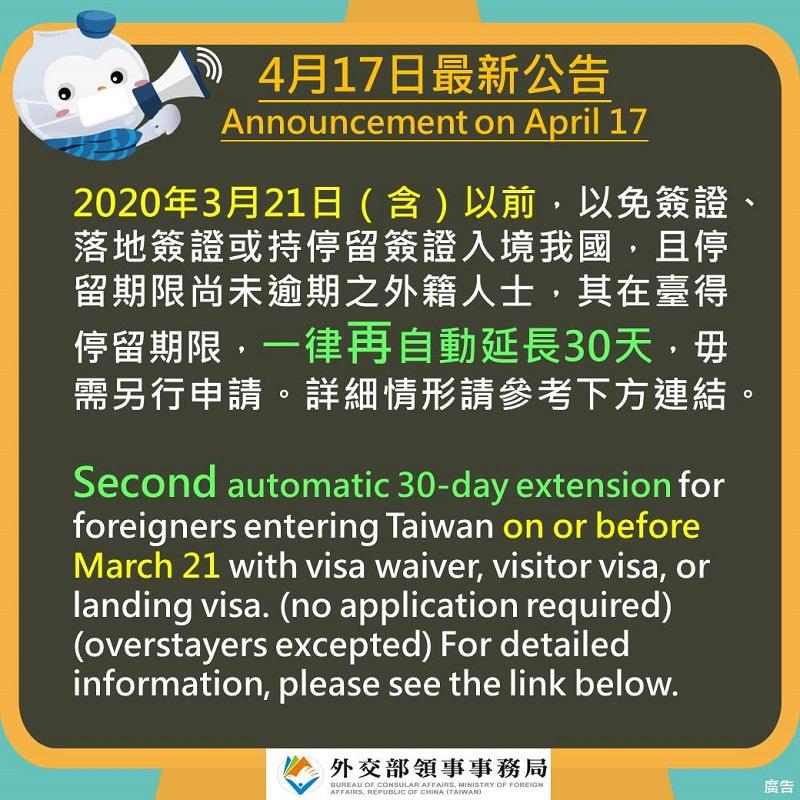 2020年3月21日(含)以前,以免簽證、落地簽證或持停留簽證入境我國,且停留期限尚未逾期之外籍人士,其在臺得停留期限,一律再自動延長30天,毋需另行申請