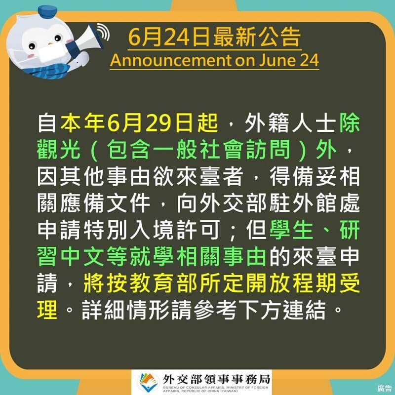 6月24日領務重大訊息