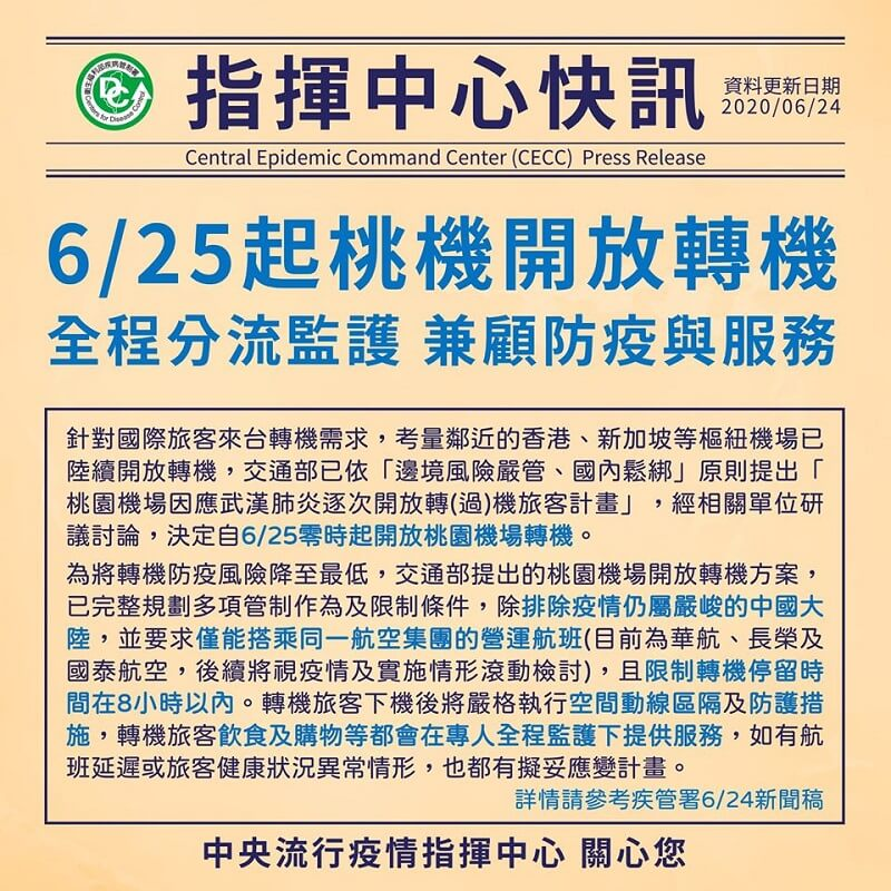 6月25日起桃園機場開放轉機,全程分流監護,兼顧防疫與服務