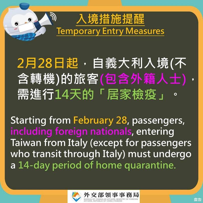自台灣時間2月28日零時起,所有旅客(包含外籍人士)自義大利入境(轉機除外),需進行14天居家檢疫