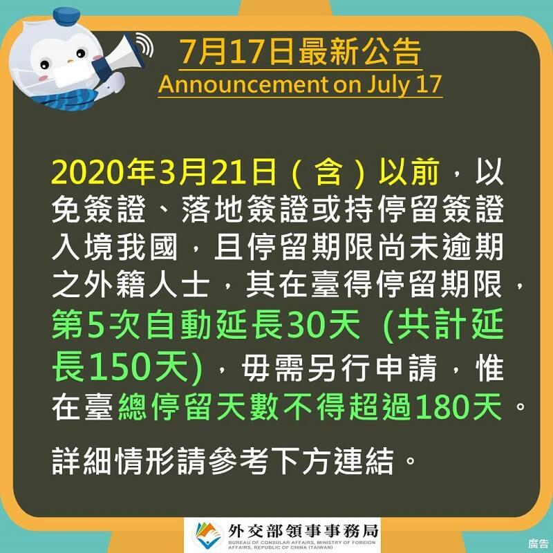 2020年3月21日(含)以前,以免簽證、落地簽證或持停留簽證入境我國,且停留期限尚未逾期的外籍人士,其在臺得停留期限,第5次自動延長30天,毋需另行申請