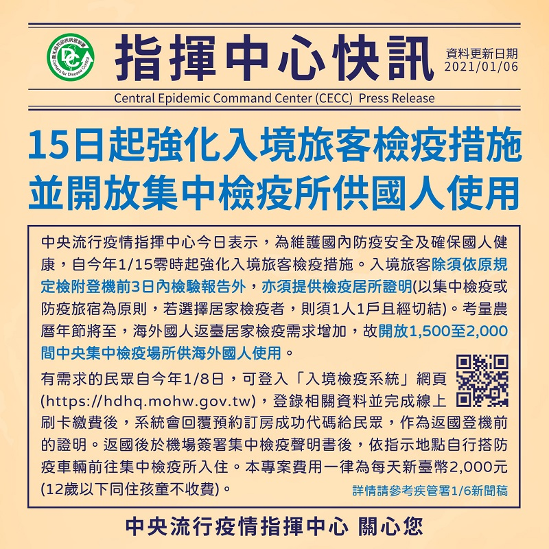 15日起強化入境旅客檢疫措施,並開放集中檢疫所供國人使用