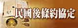 中華民國外交部保存之民國後條約協定