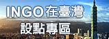 INGO在臺灣設點專區