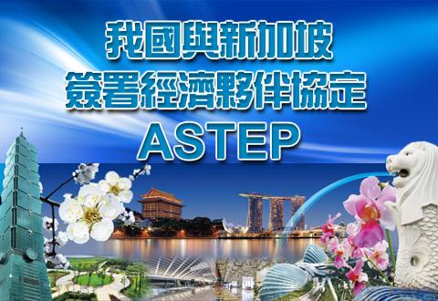 臺星經濟夥伴協定