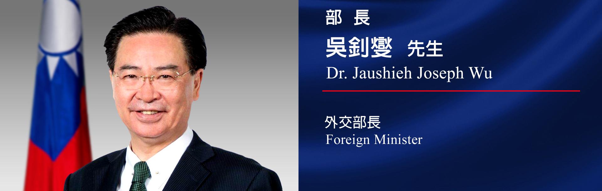 吳釗燮 Dr. Jaushieh Joseph Wu